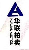 四川成都华联拍卖行有限公司 最新采购和商业信息