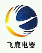 飞鹿电器(福建)有限公司 最新采购和商业信息