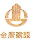 大连金广建设集团有限公司