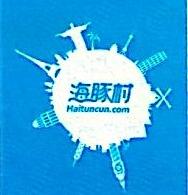 深圳市海豚村信息技术有限公司 最新采购和商业信息