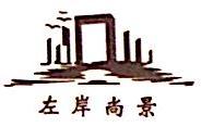 山东广大天丰房地产开发有限公司