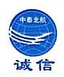 中泰北航(天津)船务代理有限公司 最新采购和商业信息