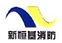 安徽新恒基消防工程有限公司淮南分公司 最新采购和商业信息