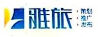 郑州雅旅网络文化有限公司