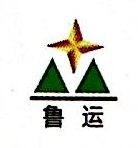 泰安鲁运汽车服务有限公司 最新采购和商业信息