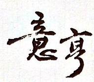 广州意亨广告有限公司 最新采购和商业信息