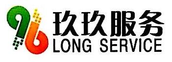深圳市玖玖后勤服务有限公司 最新采购和商业信息