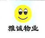 北京雅诚物业管理有限责任公司 最新采购和商业信息
