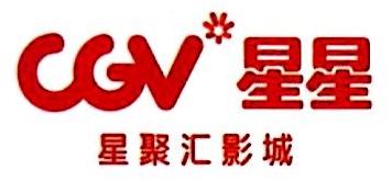 北京希杰星星国际影城有限公司 最新采购和商业信息
