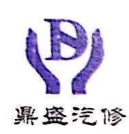 许昌鼎盛轿车维修有限公司 最新采购和商业信息