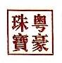 杭州万豪珠宝有限公司 最新采购和商业信息