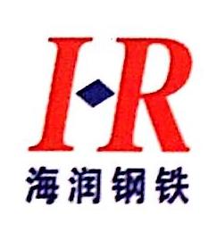 江苏海润钢铁贸易有限公司