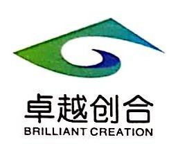 云南卓越创合信息科技有限公司