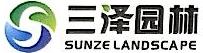 广州三泽园林工程有限公司 最新采购和商业信息
