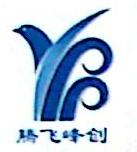北京腾飞峰创电子有限公司