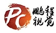 深圳市鹏程视觉文化传播有限公司 最新采购和商业信息