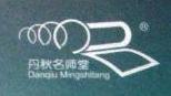 四川丹秋教育管理咨询有限公司