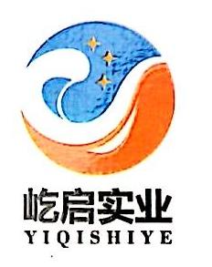 上海屹启实业发展有限公司