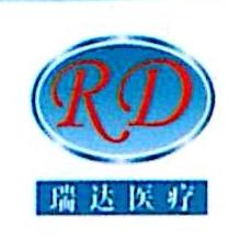 阜阳市瑞达医疗技术有限公司
