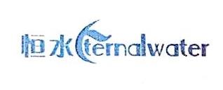 杭州恒水环保科技有限公司 最新采购和商业信息