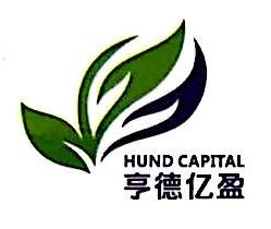 深圳亨德亿盈资产管理有限公司