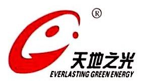 浙江天地之光电池制造有限公司 最新采购和商业信息