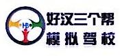 深圳好汉三个帮网络科技有限公司 最新采购和商业信息