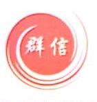 广州市群信投资咨询有限责任公司 最新采购和商业信息