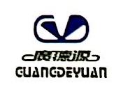 漳州广德源塑料包装有限公司 最新采购和商业信息