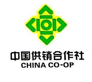 广东省广宁县供销社企业集团公司