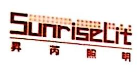深圳市昇芮照明有限公司