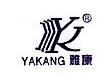 温州雅康鞋材有限公司 最新采购和商业信息