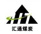 陕西汇通煤炭经营有限公司 最新采购和商业信息