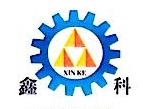 青岛鑫科机械科技有限公司 最新采购和商业信息