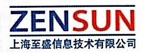 上海至盛信息技术股份有限公司 最新采购和商业信息