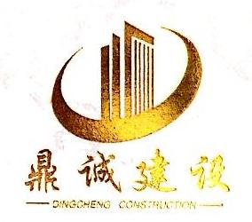 福建鼎诚建设工程有限公司 最新采购和商业信息