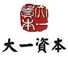深圳前海大一投资基金管理有限公司 最新采购和商业信息