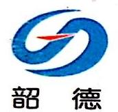 南京韶德机械设备有限公司