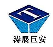 沈阳涛展巨安物资有限公司