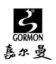浙江嘉尔曼服饰有限公司 最新采购和商业信息