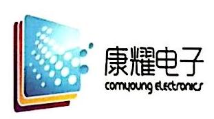 洛阳康耀电子有限公司 最新采购和商业信息