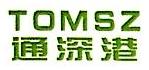 深圳市通深港科技有限公司