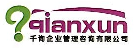 福州千询企业管理咨询有限公司 最新采购和商业信息