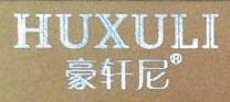 广州豪轩尼化妆品有限公司 最新采购和商业信息