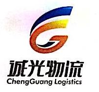南昌市诚光物流有限公司 最新采购和商业信息
