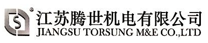 江苏腾世机电有限公司 最新采购和商业信息