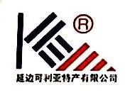 延边可利亚特产有限公司 最新采购和商业信息