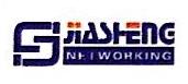 慈溪市嘉盛网络设备有限公司 最新采购和商业信息