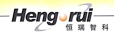 深圳市恒瑞智科科技有限公司 最新采购和商业信息