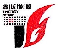 秦皇岛鑫沃能源有限公司 最新采购和商业信息